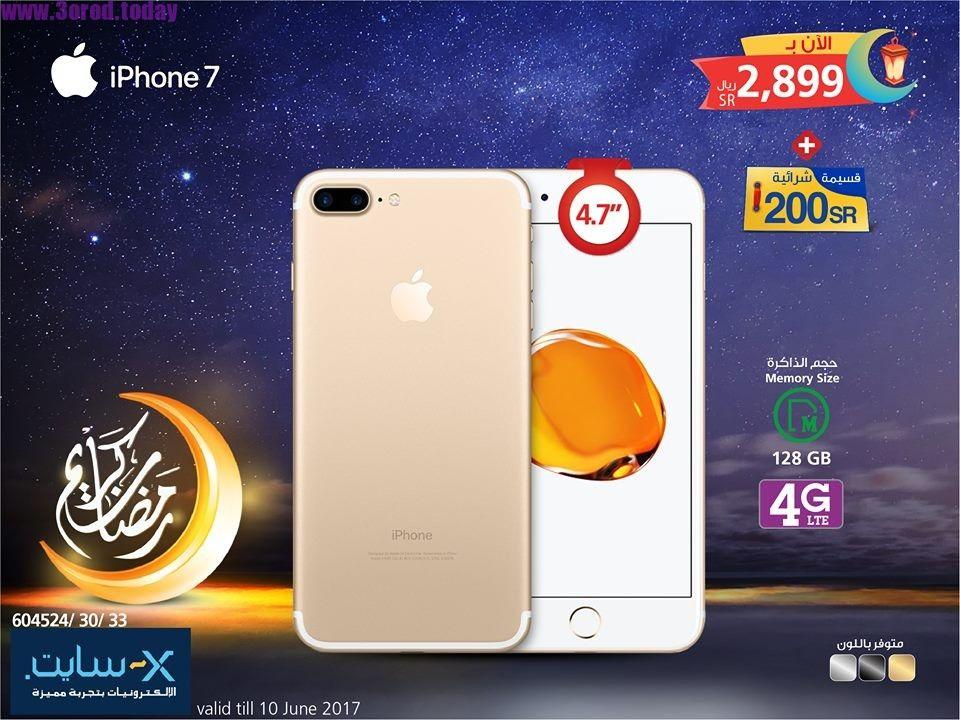 سعر ايفون 7 سعة 128 جيجا في اكسايت للالكترونيات عروض الجوالات 2017 Https Www 3orod Today Saudi Arabia Offers Xciteksa Iphone Iphone 7 Electronic Products