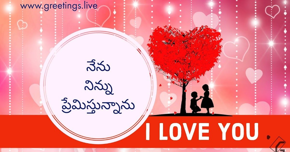 Best telugu love greetings for lovers from andhra pradesh and best telugu love greetings for lovers from andhra pradesh and telangana state i love you in m4hsunfo