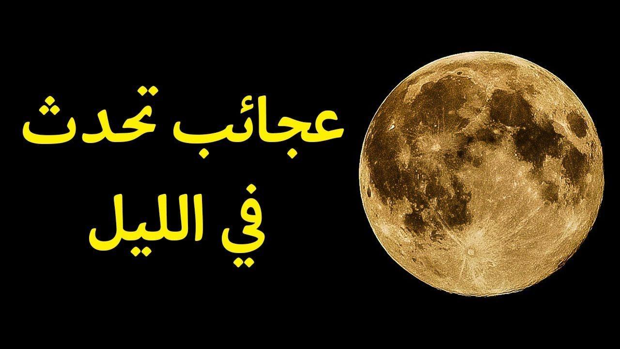 اتحداك الا ترتاح بعد سماع هذا المقطع عجائب تحدث في الليل ونحن لانشعر Youtube Quran Recitation Weird Facts Celestial