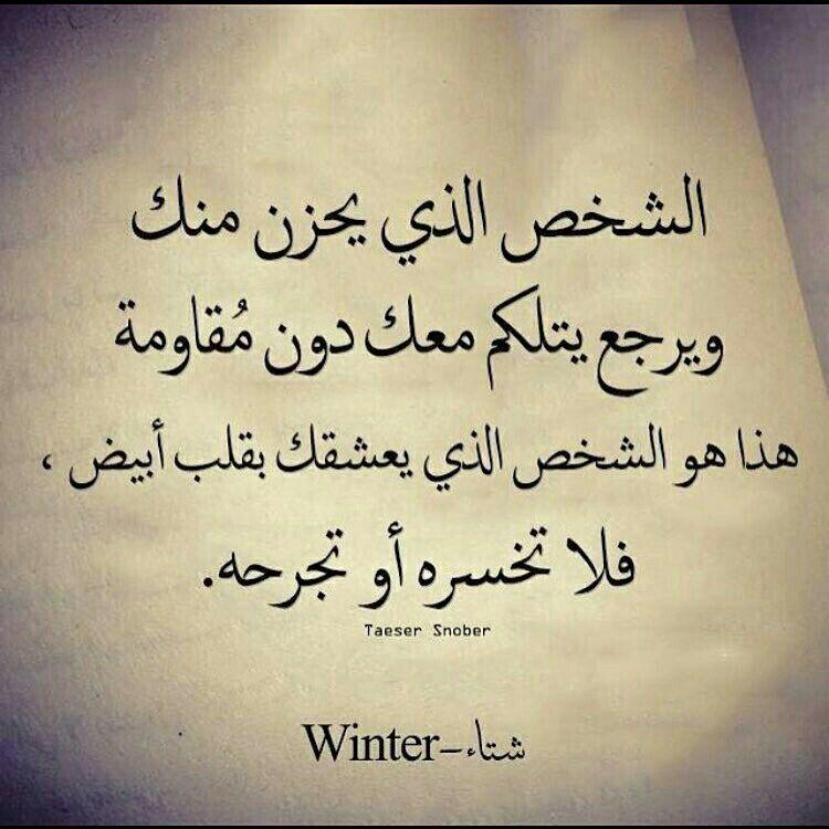 قلب أبيض Words Quotes Words Quotes