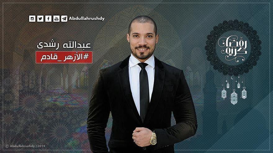 شاهد تدشين الجروب الرسمي للشيخ عبدالله رشدي علي الفيس بوك Official Facebook Group Fictional Characters John Character