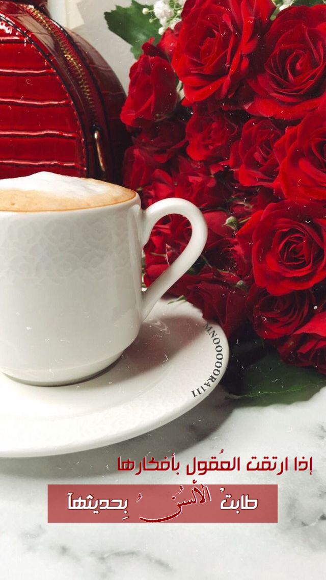 منيرة منورة Mnooooora111 صباح الخير صباح مساء جوري ورد قهوة شاي دعاء Food Photography Food Tableware