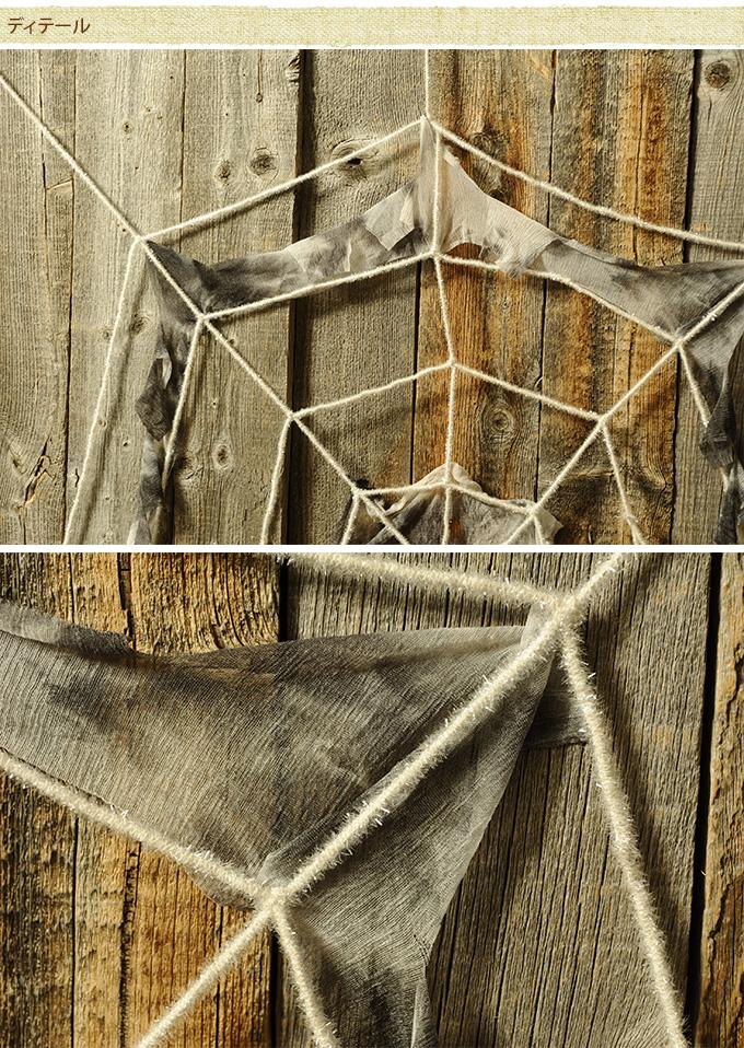 ハロウィン雑貨 壁掛け飾り 蜘蛛の巣 白 壁飾り インテリア装飾