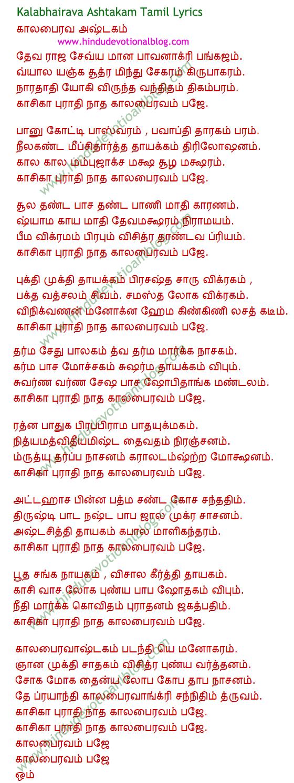 Kalabhairava Ashtakam Tamil Lyrics | Motivational in 2019