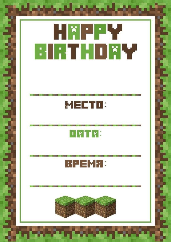 пригласительный в стиле майнкрафт тыс изображений найдено в - Party invitation template: minecraft birthday party invitations templates