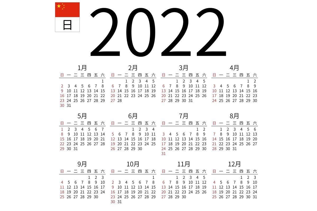 Chinese New Year Calendar 2022.Calendar 2022 Chinese Sunday Ide Menggambar Gambar