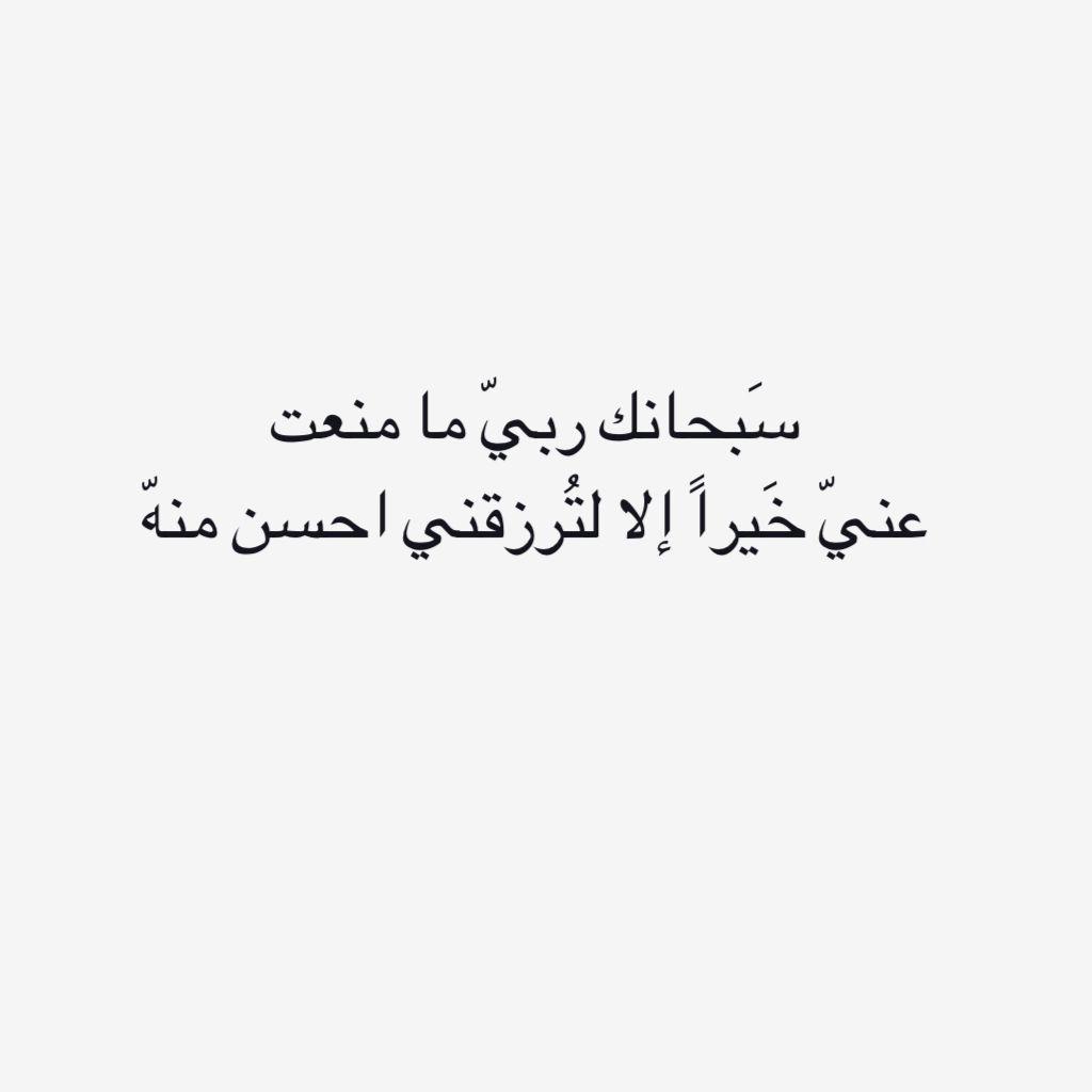الحمدلله عدد حبات الرمال و اوراق الاشجار و شهيق و زفير العباد وعدد النجوم في السماء Feel Good Quotes Holy Quotes Islamic Quotes