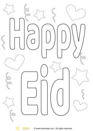 بطاقة عيد مبارك نشاطات اطفال 3 Eid Cards Coloring For Kids Eid Al Fitr