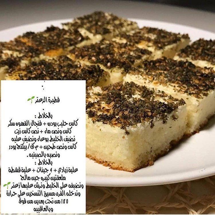 كيك الزعتر المالح Savoury Food Yummy Food Dessert Save Food