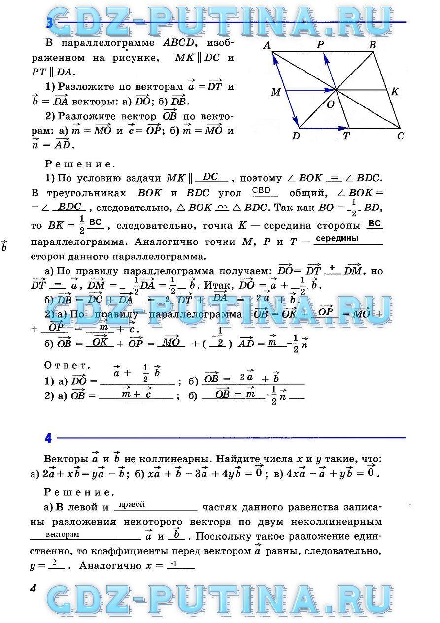 Гдз геометрия рабочая тетрадь класса общеобразовательных учреждений