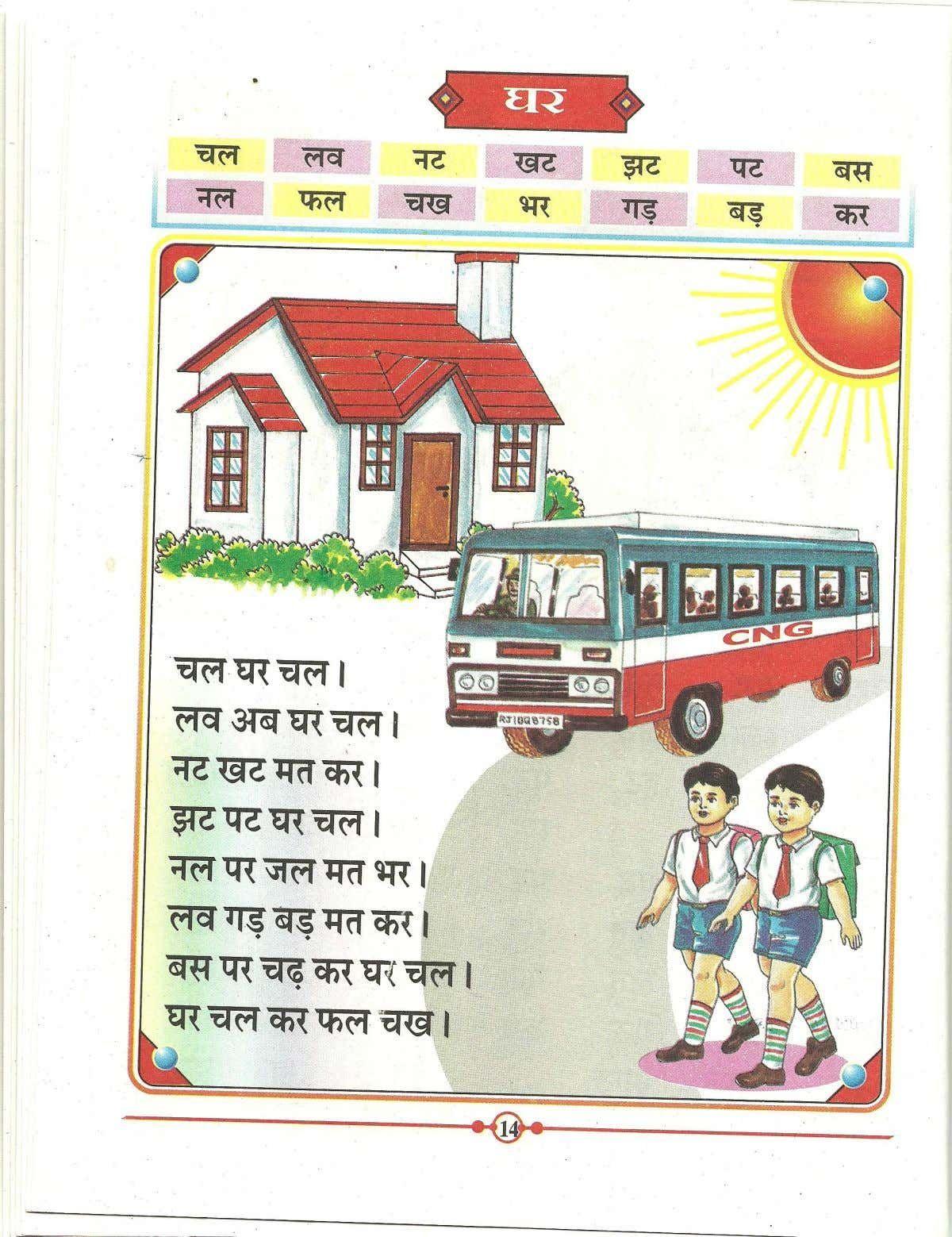 Hindi 4 Kids, Alphabet
