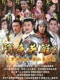 Phim Tùy Đường Anh Hùng 3