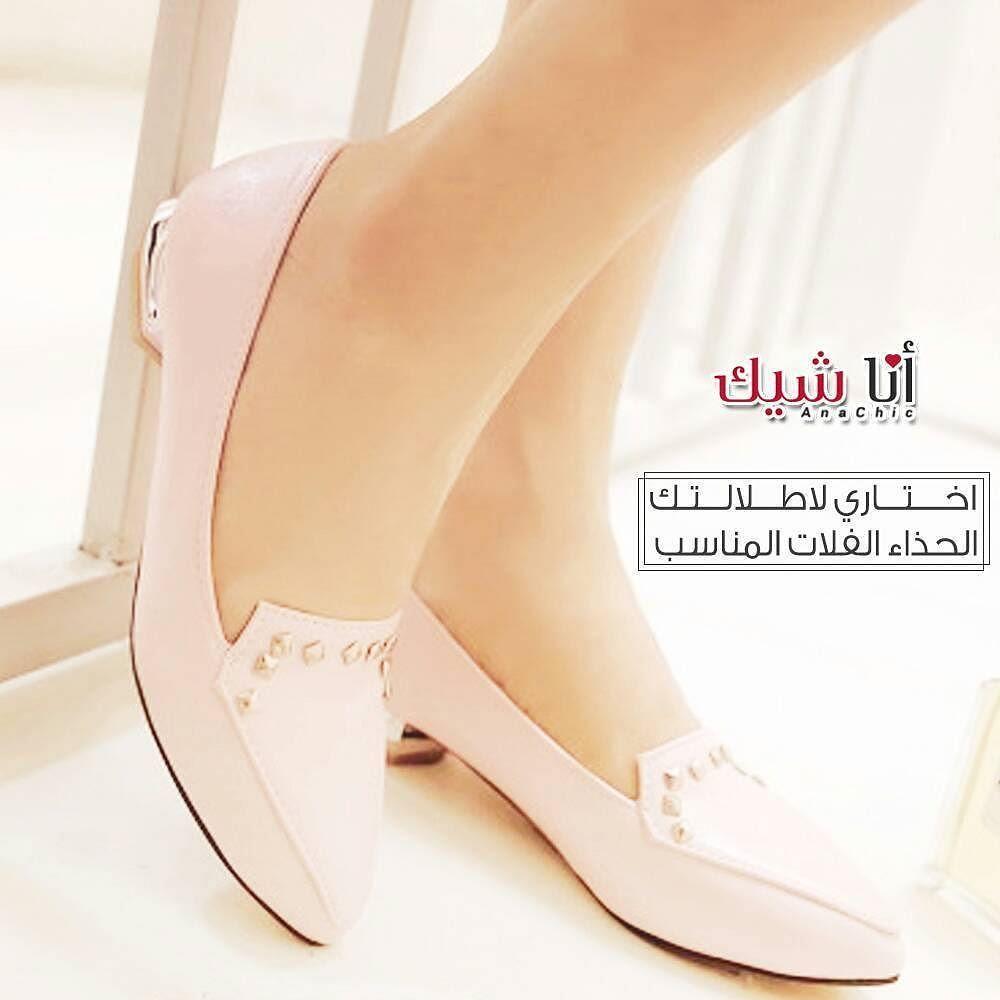 359494715 اختاري لاطلالتك الحذاء الفلات المناسب . #متجر #أناشيك #احذية #نسائية #فلات  #كعب #صندل #بوت #رياضية #بنات #اناقة #موضة #فاشن #اطلالة #انوثة .