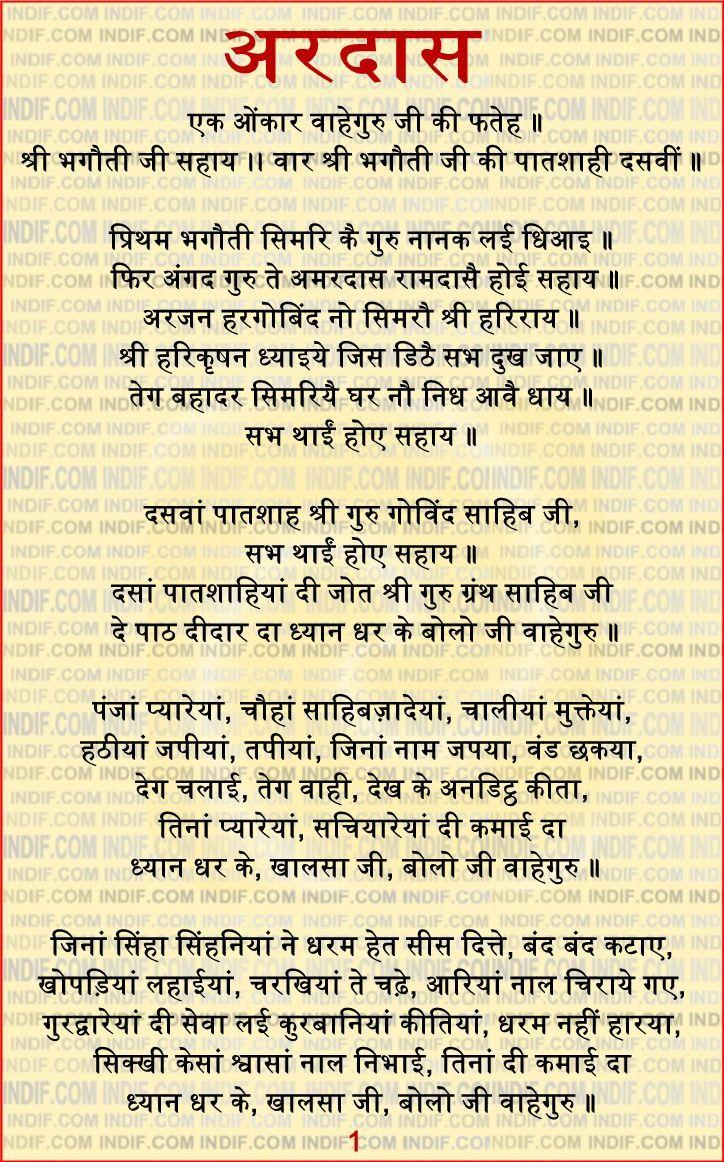 20+ Guru mantra in hindi pdf trends