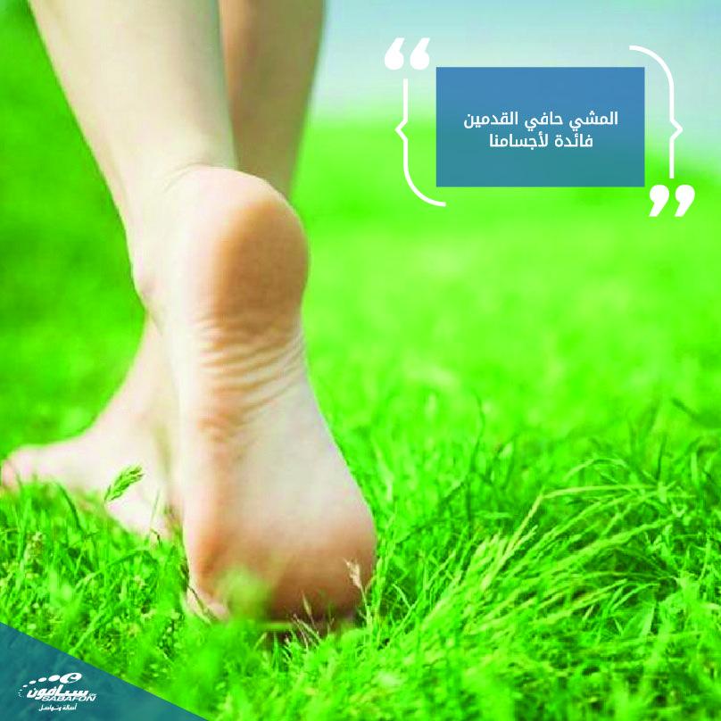 تأتي فائدة المشي حافي القدمين من العلاقة بين أجسامنا والالكترونات في الأرض حيث يحسن النوم ويحد من الالتهابات بالإضافة الى زيادة مضادا Country Life Life Country