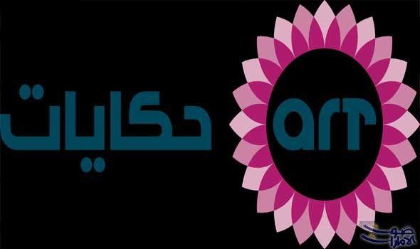 صوت الإمارات قناة Art حكايات تبدأ في عرض خريطة المسلسلات الخاصة بها Adidas Logo Logos Adidas