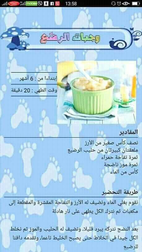 Pin By Bahri On وجبات رضيع Healthy Baby Food Baby Food Recipes Baby First Foods