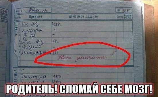 Смешные картинки про школу | Смешно, Смешные сообщения ...