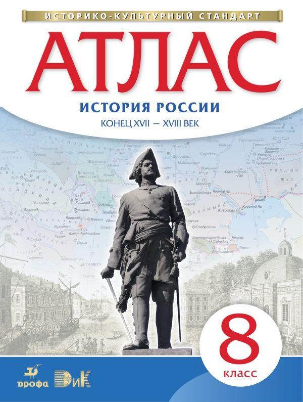 Атлас история россии 8 класс дрофа скачать.