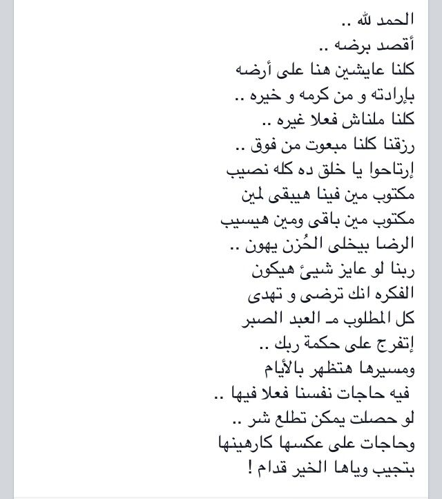 محمد ابراهيم شعر مصري Sayings Poems Math