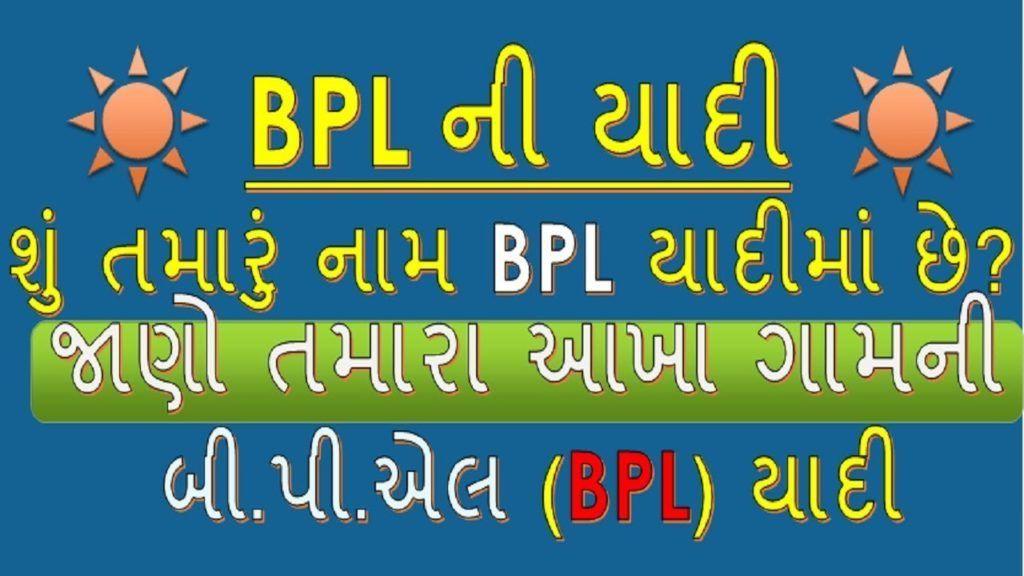 BPL List | Statistics | Commissionerate of Rural