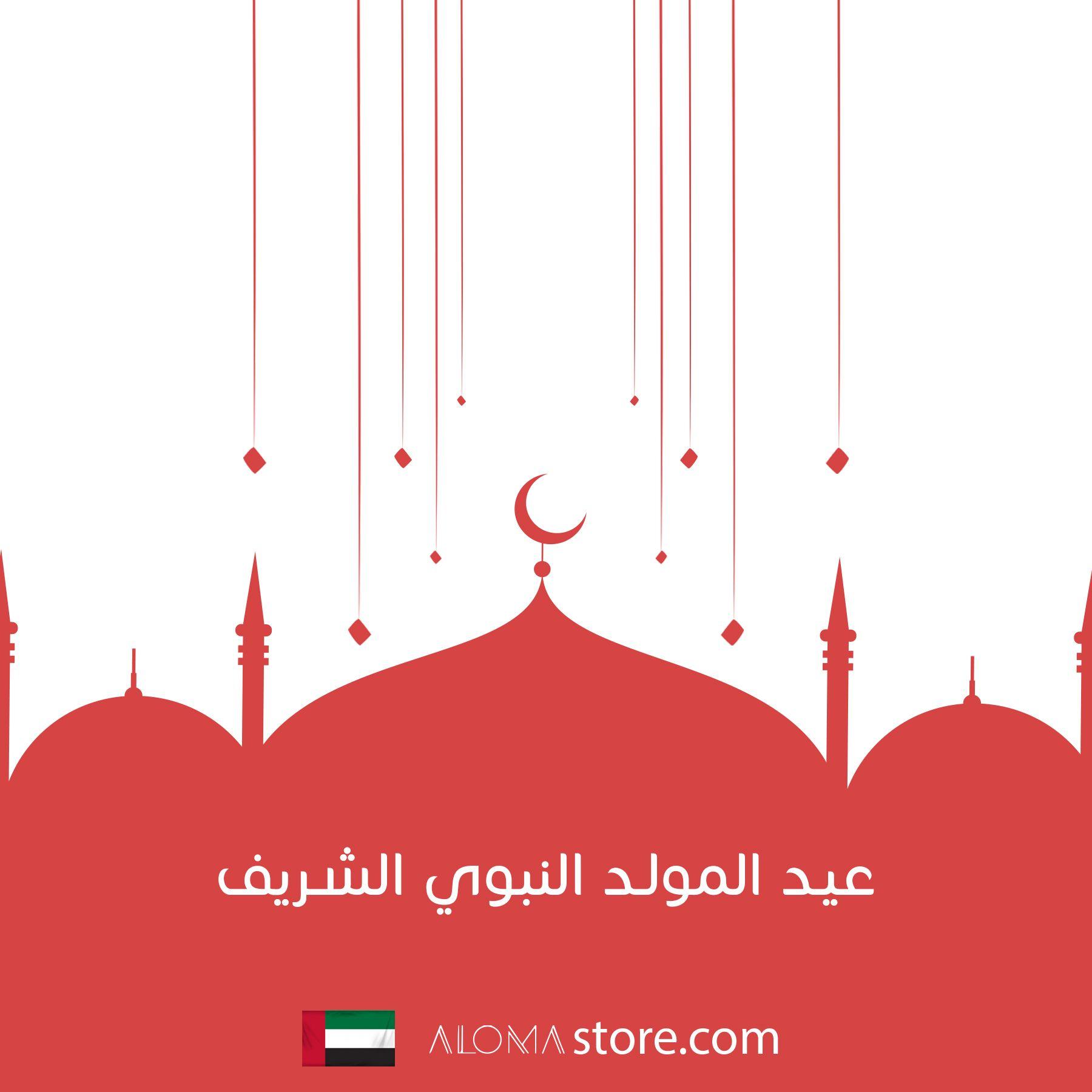 مبارك علينا وعليكم مولد النبي عليه أفضل الصلاة والسلام ألوما فاشن اونلاين تسوق دبي إمارات عيد المولد النبوي الشريف Www Alo Ceiling Lights Islam Light