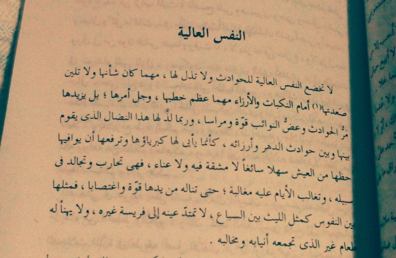 ماجدولين المنفلوطي Arabic Quotes Quotes Arabic Calligraphy