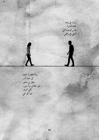كأني أعرف كل شيء Arabic Quotes Beautiful Arabic Words Arabic Love Quotes
