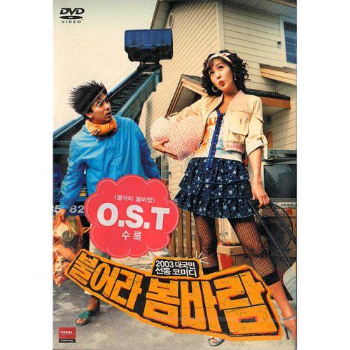 Spring Breeze DVD  - Kim Jungeun, Kim Seungwoo / Comedy Korean Movie