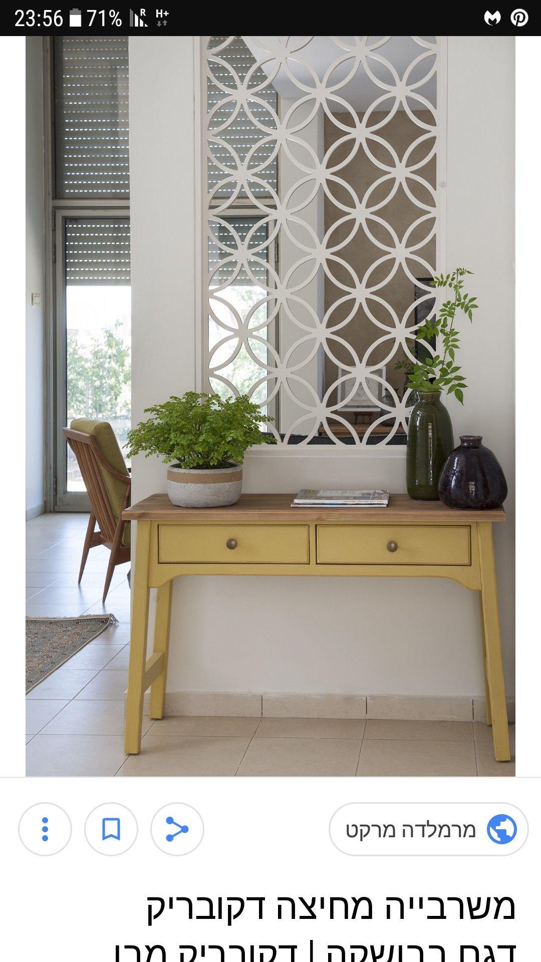 Best Pin By Batelicohen On משרביה Home Decor Kitchen Best 400 x 300