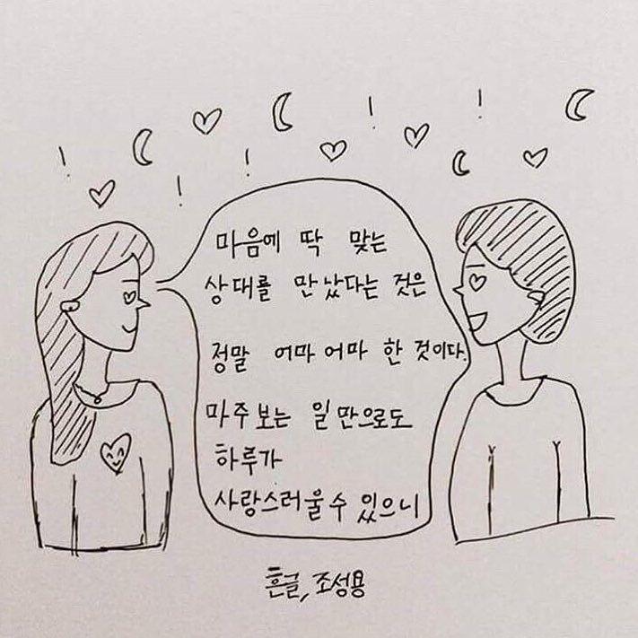 좋은말 by minsshop_jm