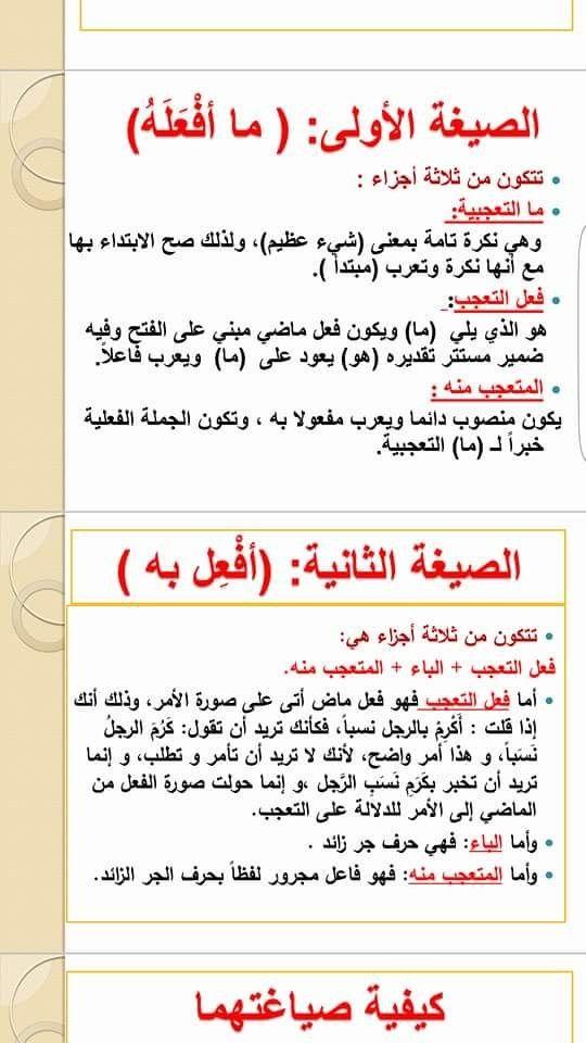 اسلوب التعجب في اللغة العربية Arabic Langauge Bullet Journal Journal