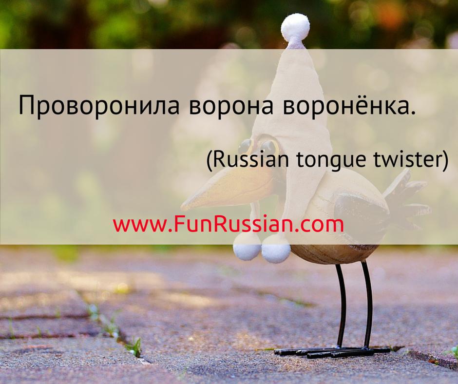 Russian Tongue Language