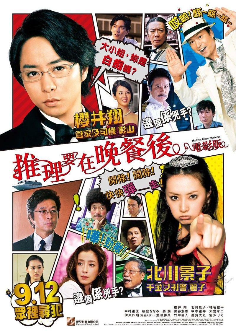 Nazotoki wa Dinner no Ato de: (J-Drama) Subtitle Indonesia