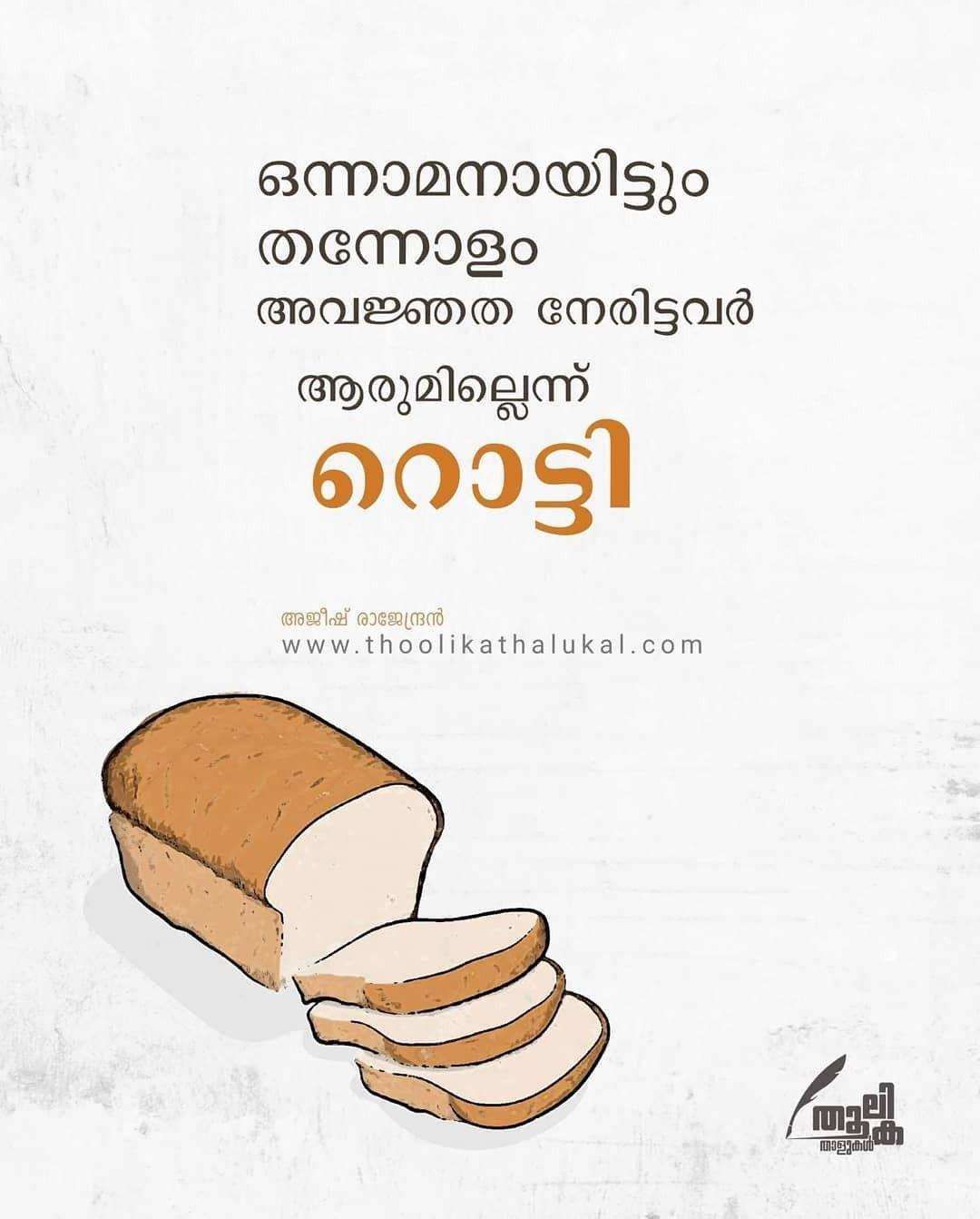 Pin By Ambarish On Malayalam Malayalam Quotes Food Quotes Real Facts