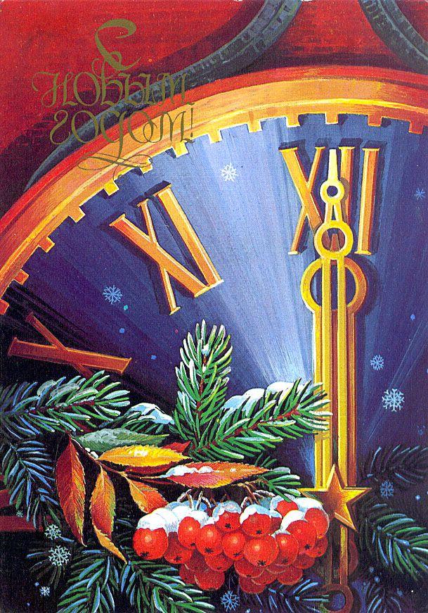 Днем, открытки с новым годом за 1990