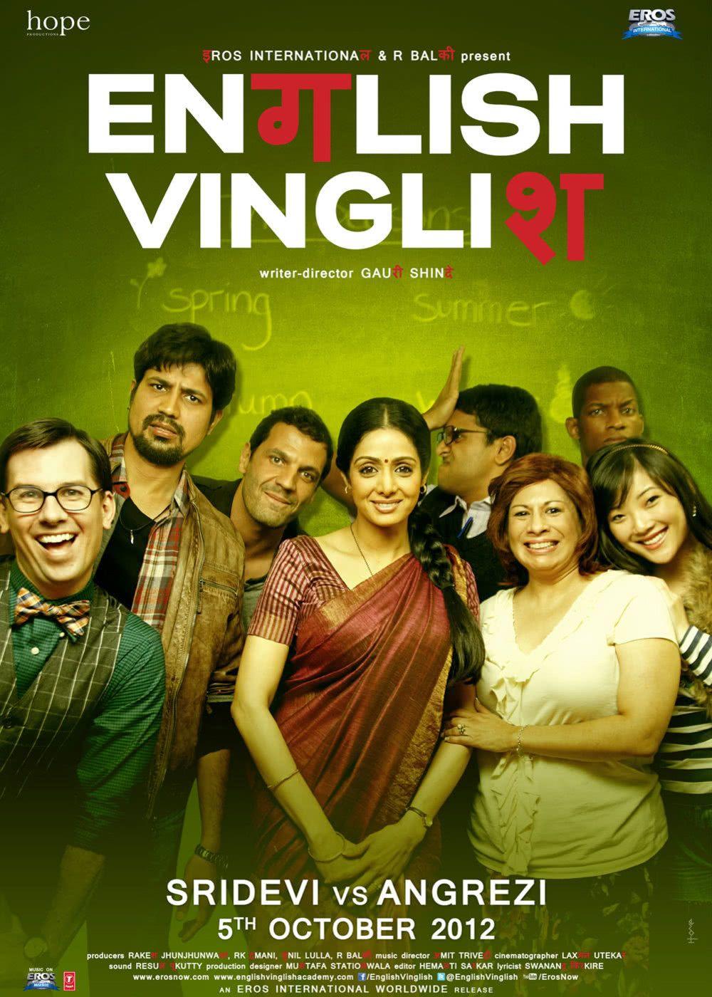 * English Vinglish in 2020 English vinglish, Hindi