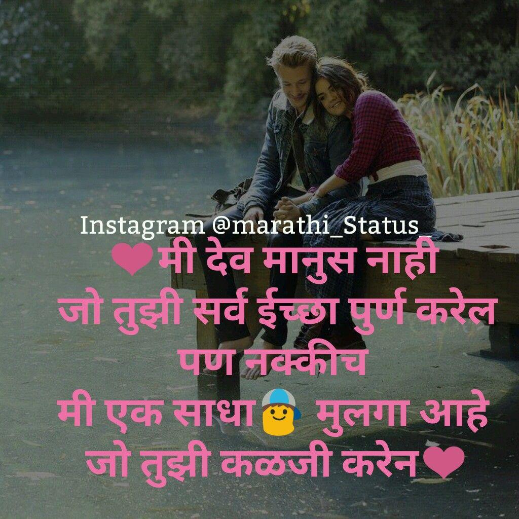 Pin by Marathi Status on Marathi Status   Pinterest   Quotation and ... for Happy Life Status In Marathi  45ifm