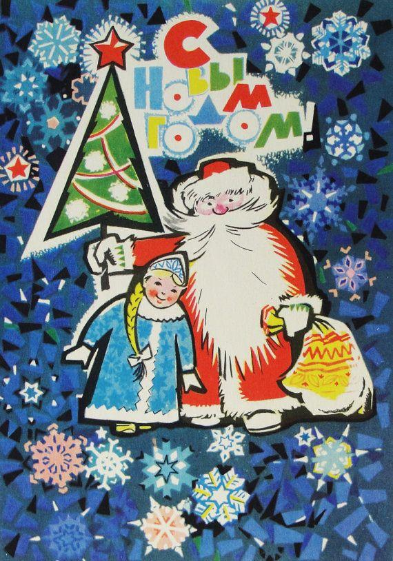 Happy New Year Vintage Soviet Postcard Ot Rarebooksandmore Russian Christmas Cards New Year Postcard Postcard