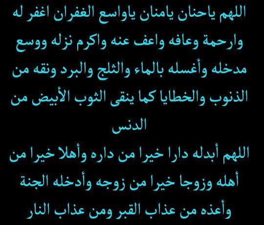 الدعاء للميت اللهم ارحم موتى المسلمين واغفر لهم واعف عنهم Words Neon Signs Arabic Calligraphy