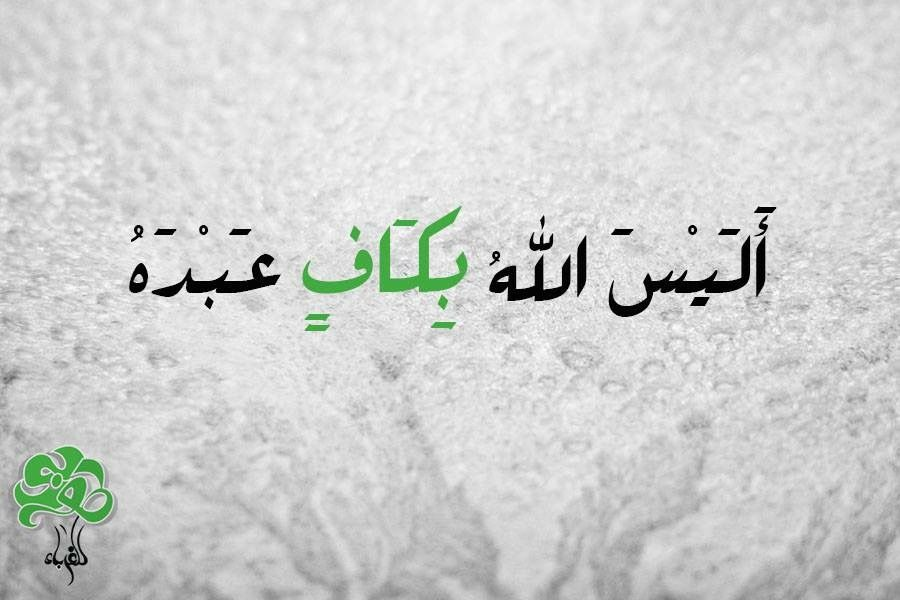 Pin By Mohamed Amin On Quran Verses Quran Verses Verses Quran