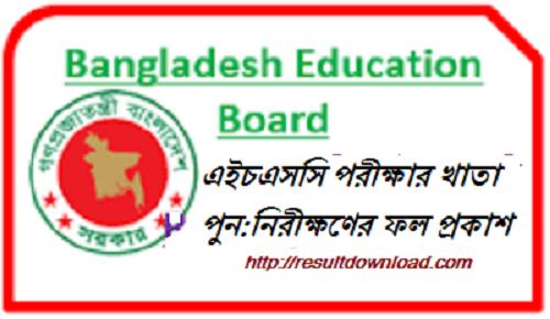 Image result for HSC Result পুন নিরীক্ষণ