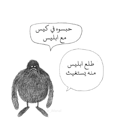 Pin By Hala Daoud On Kalam Mohem Funny Arabic Quotes Funny Quotes Calligraphy Quotes