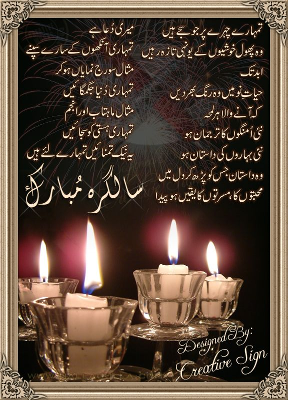 Groovy Salgira Mubarak Urdu Poetry Sms Text Messages With Images Personalised Birthday Cards Paralily Jamesorg