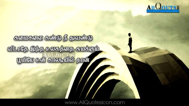 Life Quotes Status In Tamil