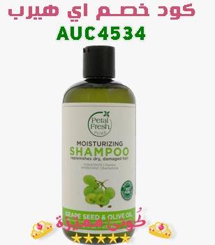 افضل منتجات اي هيرب للشعر الكيرلي للاطفال و البالغين Moisturizing Shampoo Shampoo Grapeseed