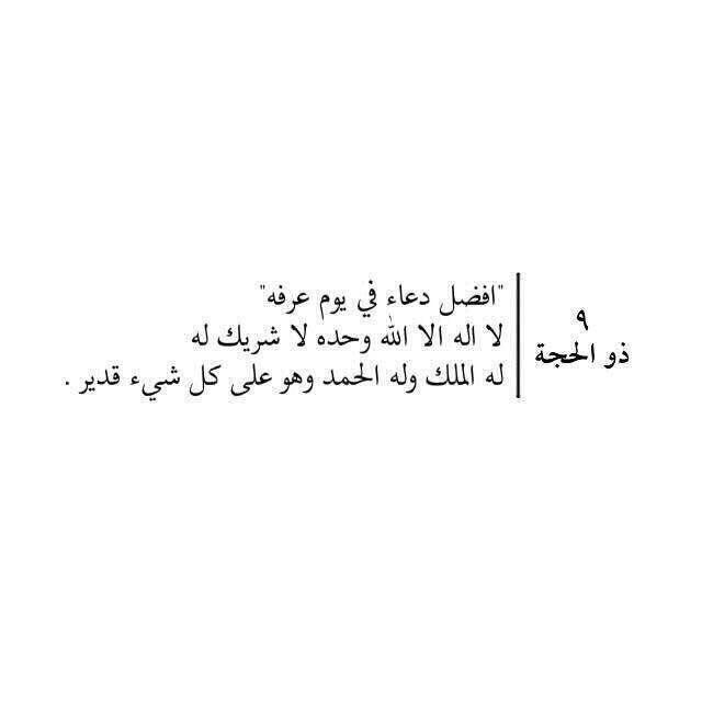 Twitter Islamic Quotes Quran Quotes Life Quotes
