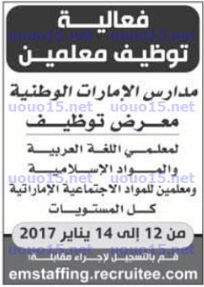 وظائف شاغرة فى الامارات وظائف الخليج الاماراتية ليوم الأحد 11 12 2016 Math Math Equations
