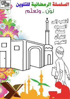 بطاقت و صور تلوين لشهر رمضان مـدونـة جـنـة الاطــفـال Ramadan Art Projects To Try