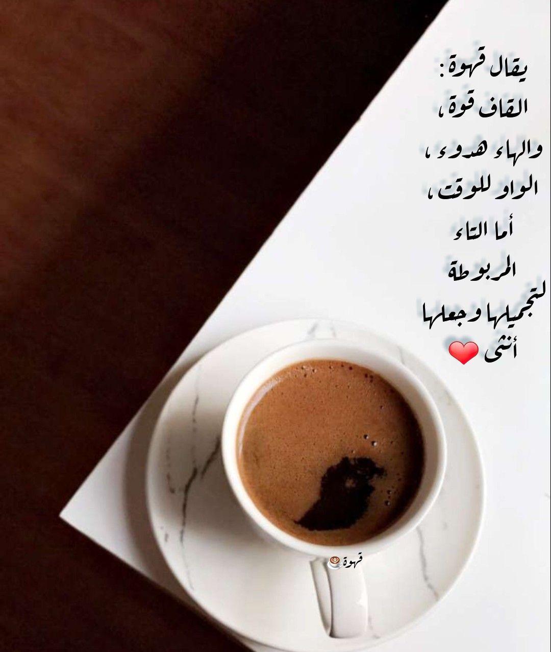 Coffee Quotes Picقهوة اقتباسات صور Coffee Latte Art Coffee Quotes Coffee Latte